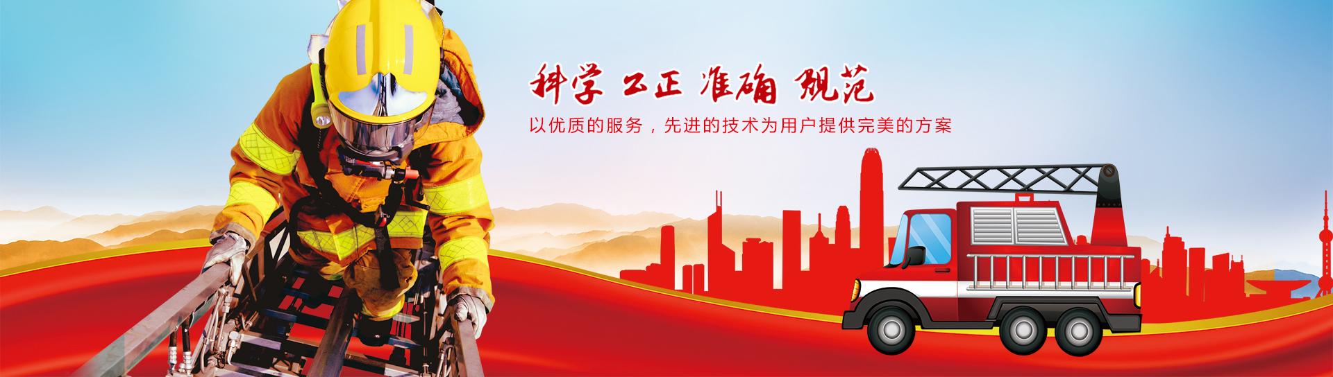 贵州消防检测